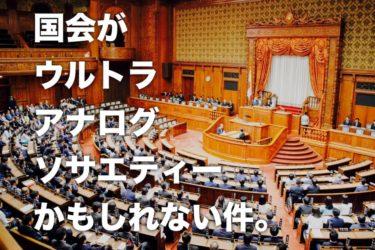 ここがヘンだよ、ニッポンの国会 #01