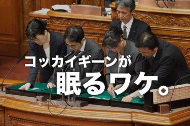 ここがヘンだよ、ニッポンの国会。#02
